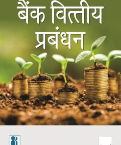 Taxmann's Bank Vittya Parbandhan - Hindi by Indian Institute of Banking & Finance (IIBF), Edition December 2019