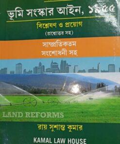 Kamal's West Bengal land Reforms Act, 1955 (Bengali) by Sushanta Kumar Roy - New Edition 2020