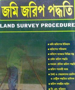 Kamal's Land Survey Procedure (Bengali) by Subir Kumar Pal- Edition 2018