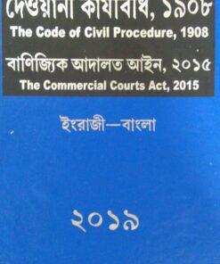 Kamal's The Code of Civil Procedure, 1908 (Eng-Ben) by Sunil Kumar Mitra - 2nd Edition Reprint 2020