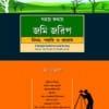ELH's Sahoj Kothay Jomi Jorip—Niyam, Paddhyoti O Prayog (Bengali) by Arjun Kanungo