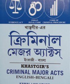 Kamal's Criminal Major Act (English to Bengali) by Khastagir - 4th Edition 2020